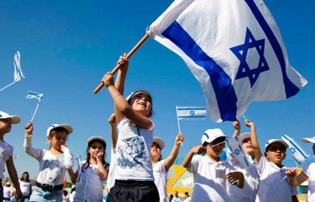 Israel Family Fun Day!